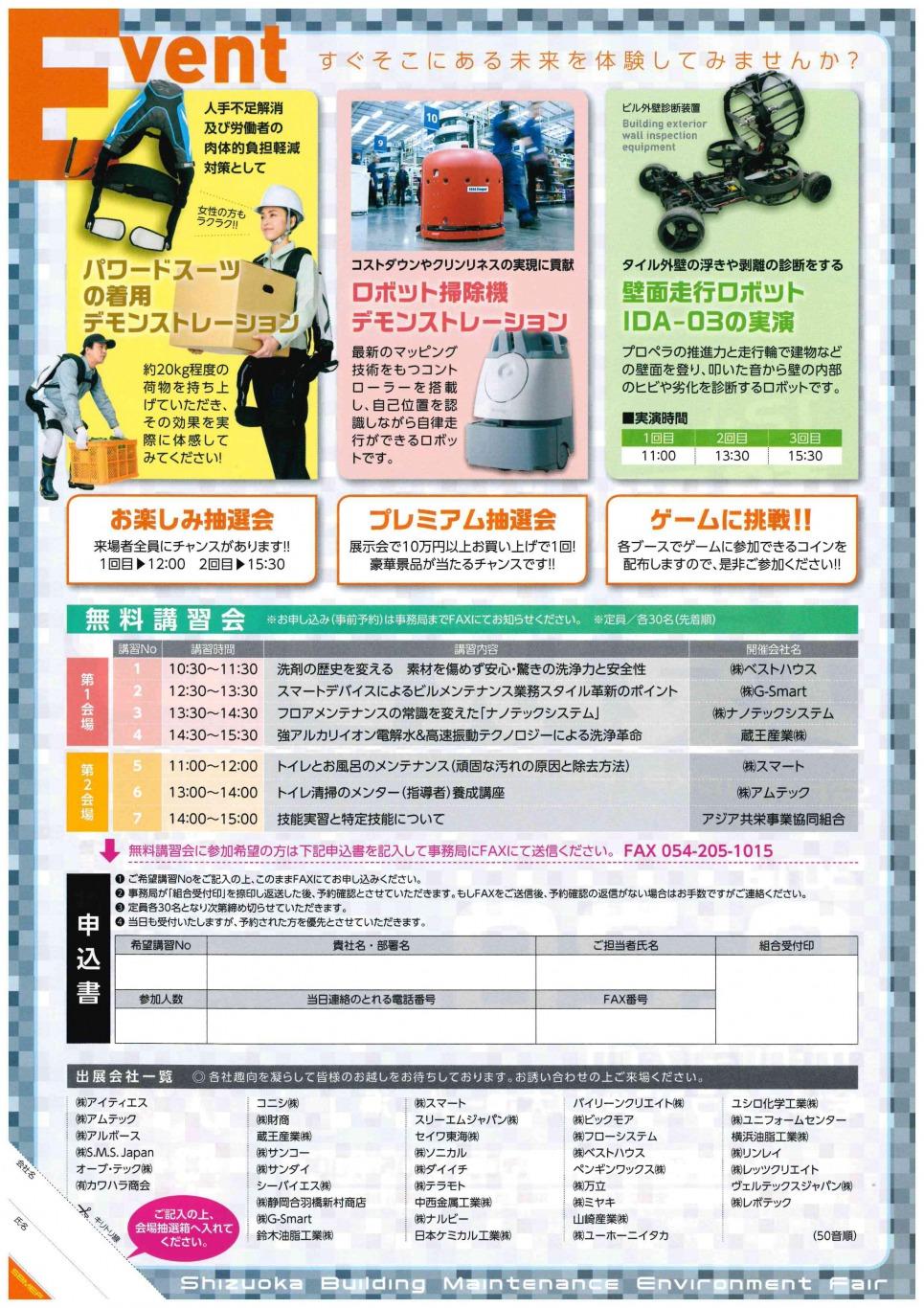 「第12回静岡ビルメンテナンス環境フェア」開催のご案内