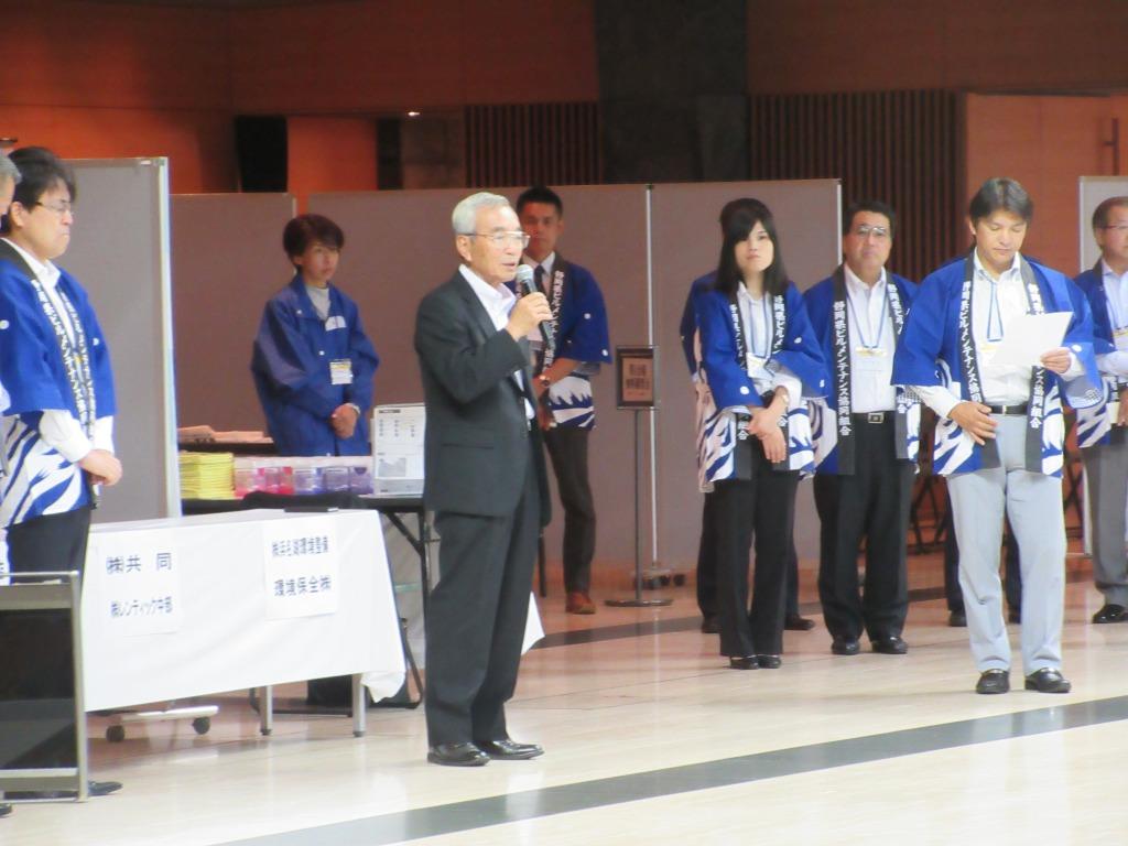 第11回 静岡ビルメンテナンス環境フェア